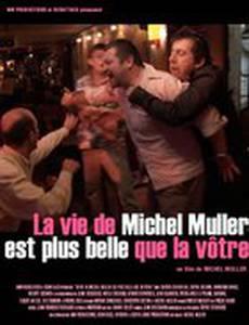 Жизнь Мишеля Мюллера прекрасней вашей