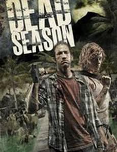 Мертвый сезон