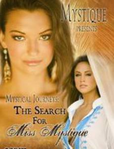 Mystical Journeys: The Search for Miss Mystique (видео)