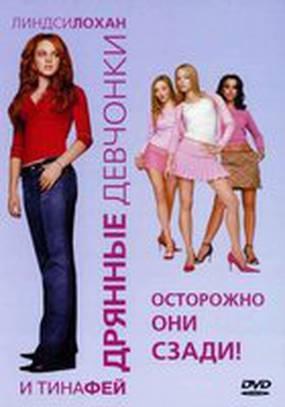 Приключения грудастых девчонок