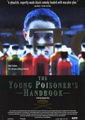 Настольная книга молодого отравителя