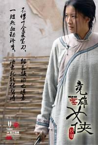 Постер Женщина-рыцарь Зеркального озера