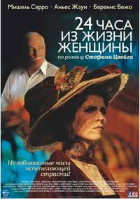 Постер 24 часа из жизни женщины