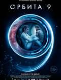 """Постер из фильма """"Орбита9"""" - 1"""