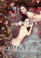 Комната в Риме