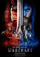 Варкрафт (Warcraft: Начало)