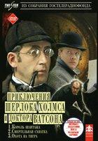 Шерлок Холмс и доктор Ватсон: Король шантажа