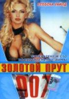007: Золотой прут (видео)