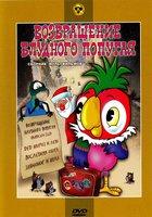 Возвращение блудного попугая (мини-сериал)