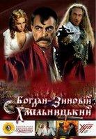 Богдан-Зиновий Хмельницкий
