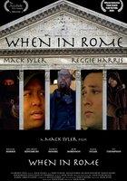 Однажды в Риме