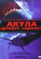 Акула Юрского периода (видео)