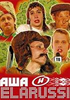 Наша Belarussia