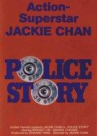 Полицейская история