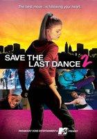 За мной последний танец 2 (видео)
