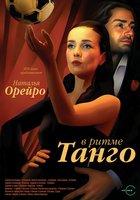 В ритме танго (мини-сериал)