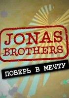 Jonas Brothers: Живя мечтой