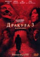 Дракула 3: Наследие (видео)