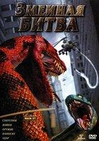 Змеиная битва (видео)