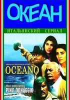 Океан (мини-сериал)