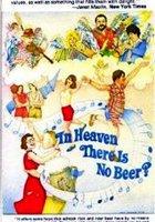 На небесах нет пива