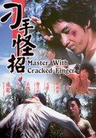 Мастер со сломанными пальцами