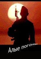 Алые погоны (мини-сериал)