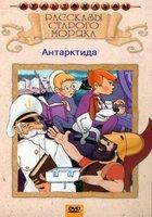 Рассказы старого моряка: Антарктида