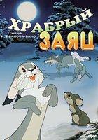 Храбрый заяц
