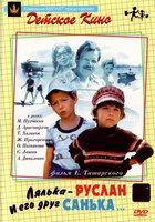 Лялька-Руслан и его друг Санька