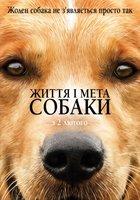 Собачья жизнь (Жизнь и цель собаки)