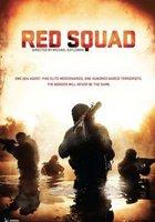 Красный отряд
