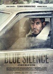Синяя тишина