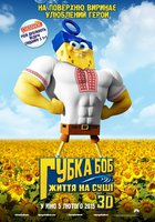 Губка Боб: Жизнь на суше 3D