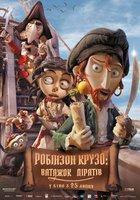 Робинзон Крузо - предводитель пиратов