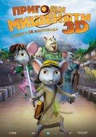 Приключения мышонка 3D