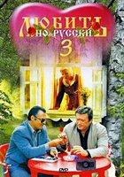 Любить по-русски 3: Губернатор