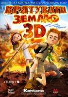 Cпасти землю 3D