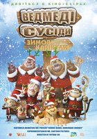 Медведи-соседи: Зимние каникулы 3D