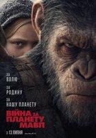 Планета обезьян: Война (Война за планету обезьян)