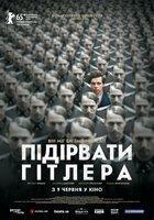 Взорвать Гитлера