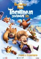Медведи Буни: Таинственная зима