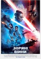 Звездные войны: Эпизод9