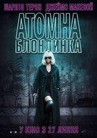 Взрывная блондинка (Атомная блондинка)