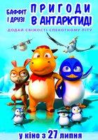 Полярные приключения (Баффит и друзья. Приключения в Антарктиде)