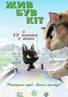 Черный кот Рудольф (Жил был кот)