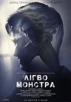 Логово Монстра