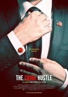 Китайское дело