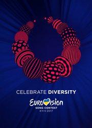 Евровидение: Финал 2017