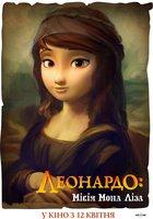 Леонардо: Миссия Мона Лиза